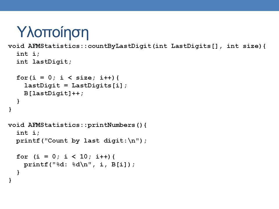 Υλοποίηση void AFMStatistics::countByLastDigit(int LastDigits[], int size){ int i; int lastDigit;